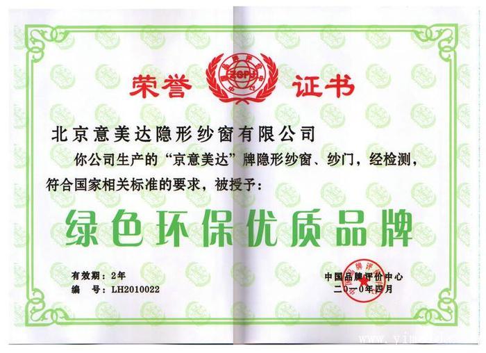 亚博体育88app官网环保证书